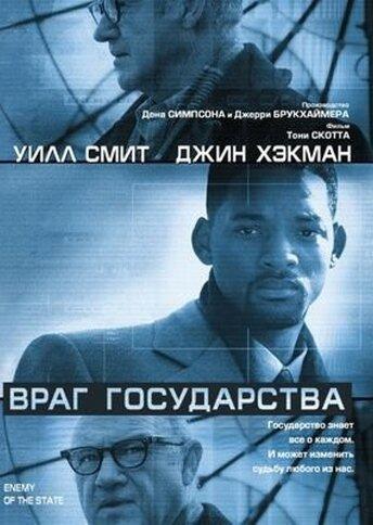 Враг государства номер один кадры постеров фильма 2трейлеров фильма 2 журнал кинокадр, фильмы, новости мира кино