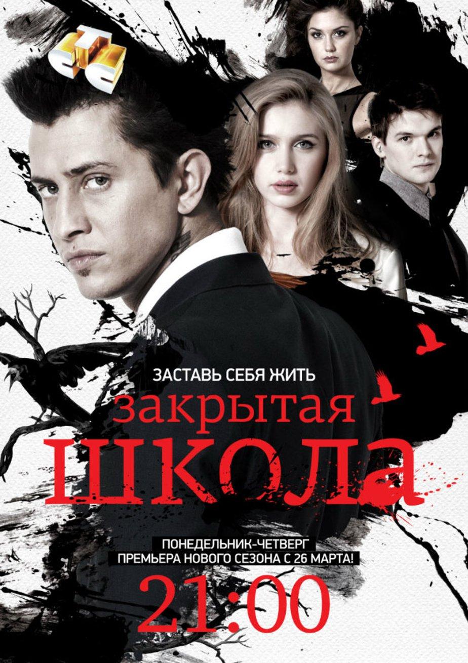 «Смотреть Закрытая 2 Сезон Школа Все Серии» — 2013