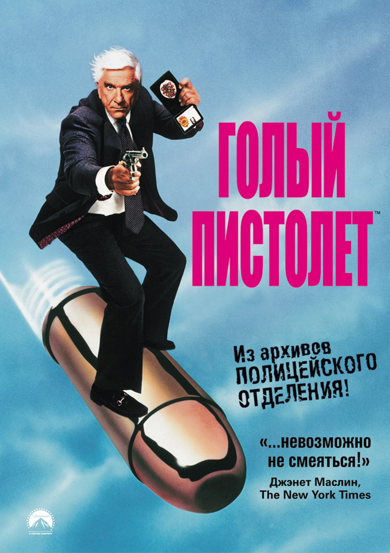 onlayn-kino-goliy-pistolet