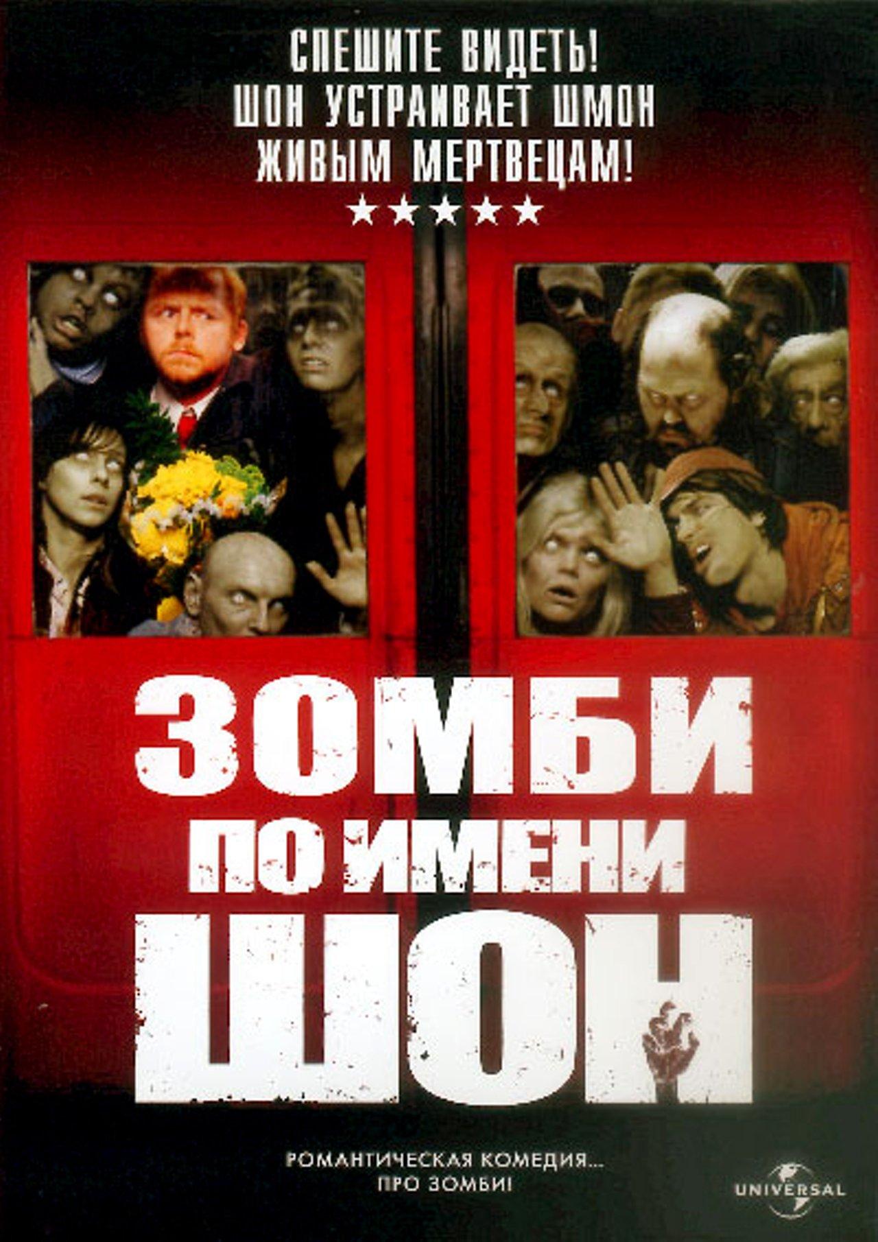 список фильмов о зомби находится