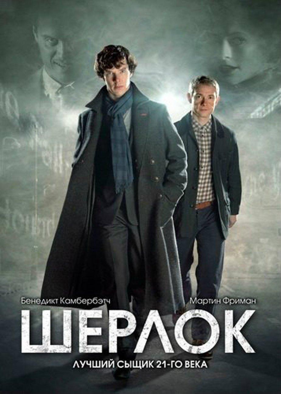 Скачать торрент шерлок / sherlock (сезон 1, серия 3 из 3) (1hd.