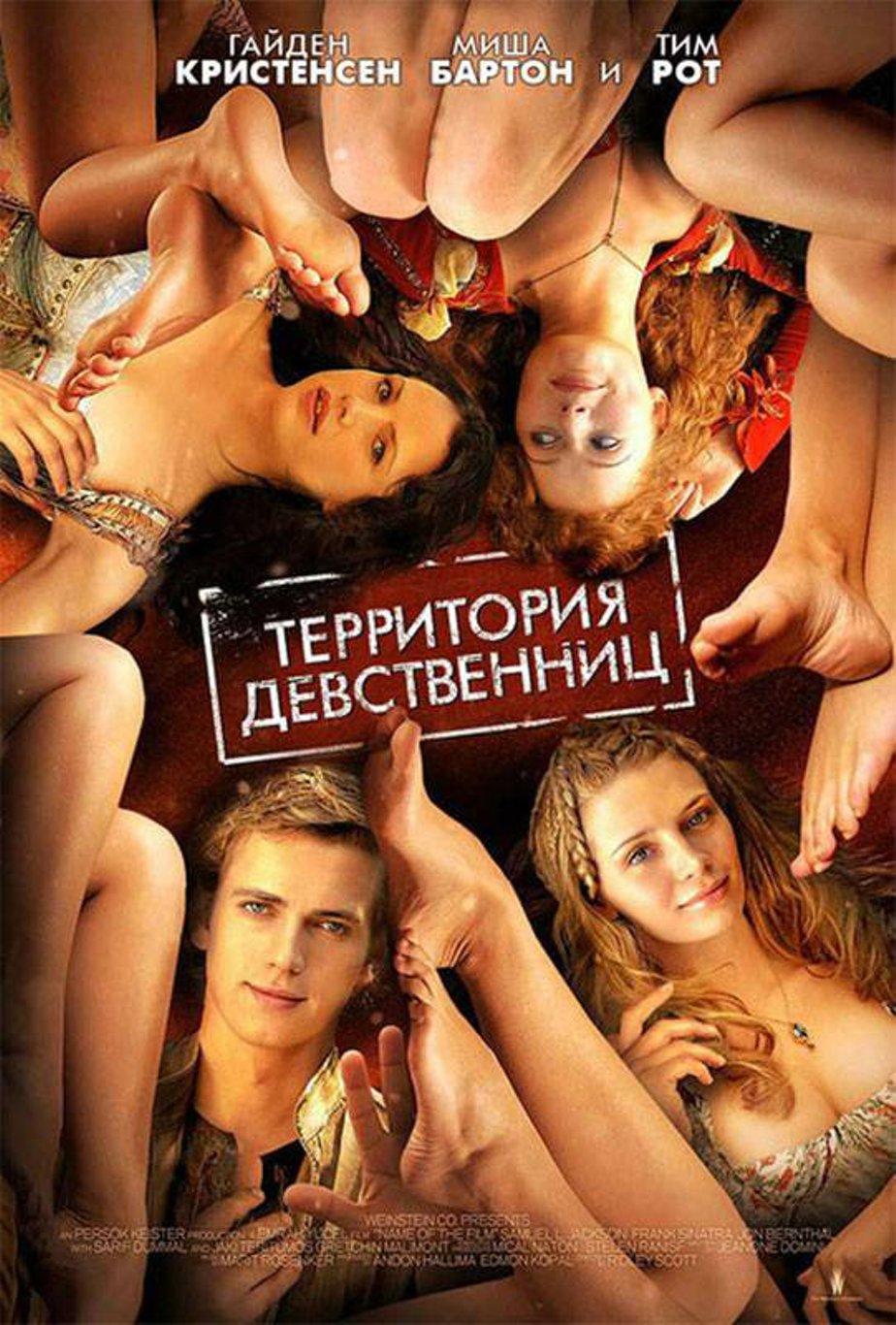 Территория Девственниц 2007 Года Фильм Секс Сцены