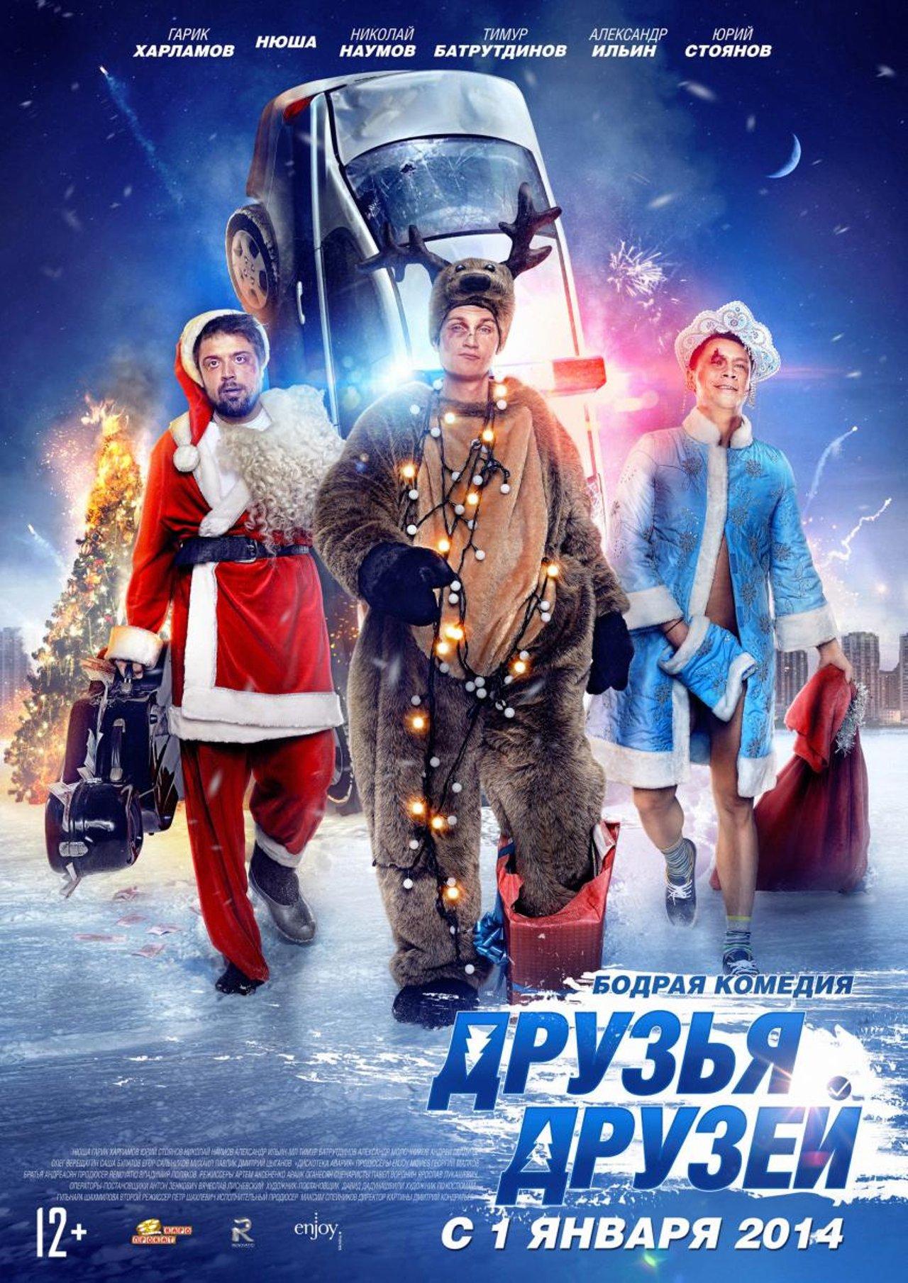 «Смотреть Онлайн Фильм Одноклассники Русский 2013» — 2013