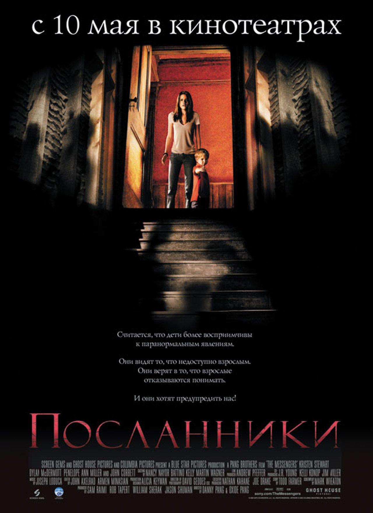 посланник фильм 2009