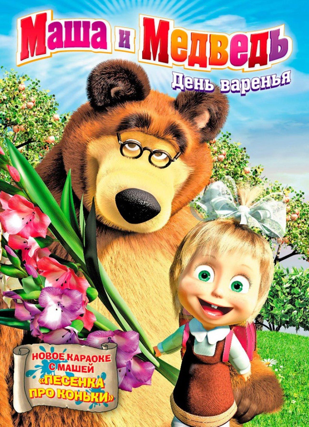 Маша-и-медведь-новые-серии