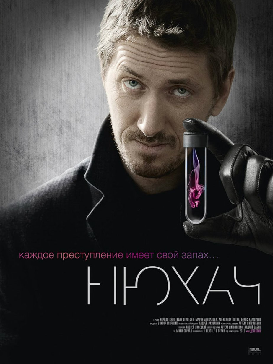 нюхач 3 сезон 2016