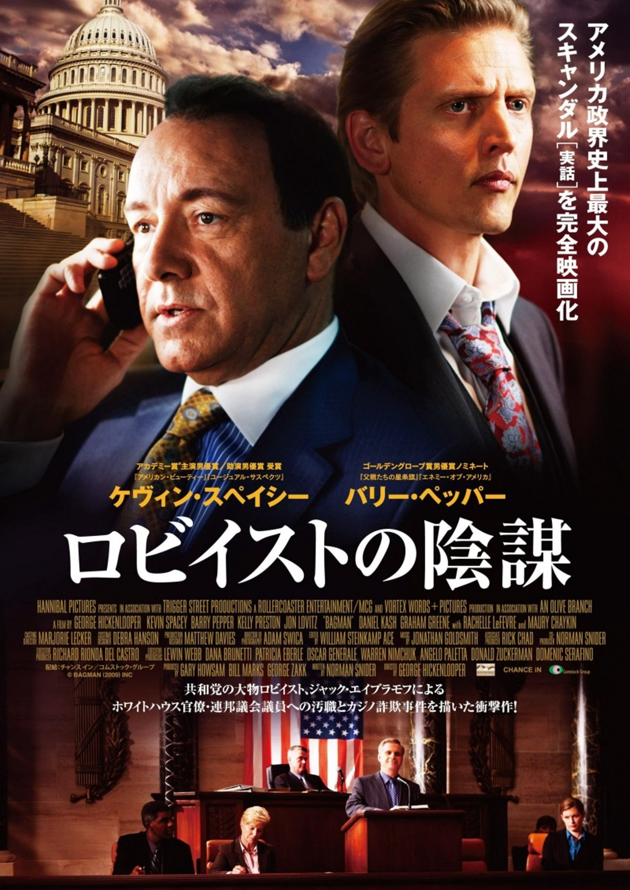 Фильм казино джек 2010 смотреть omegle видеочат рулетка онлайн
