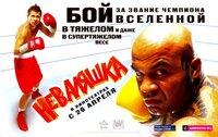 «Смотреть Фильм Онлайн В Хорошем Качестве Неваляшка» — 2011