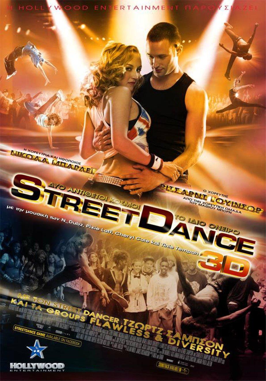 «Видео Смотреть Уличные Танцы» — 2017