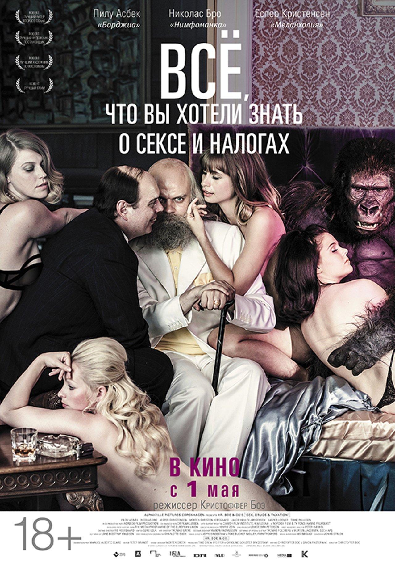 Секс и все осексе 9 фотография