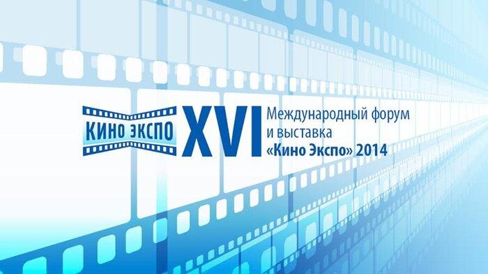 XVI международный форум и выставка «Кино Экспо» 2014: Программа кинофорума и ссылки на презентации дистрибьюторов