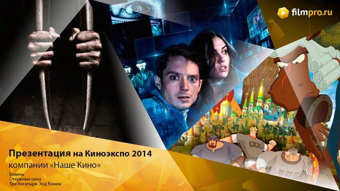 «Кино Экспо» 2014: Презентация компании «Наше кино»