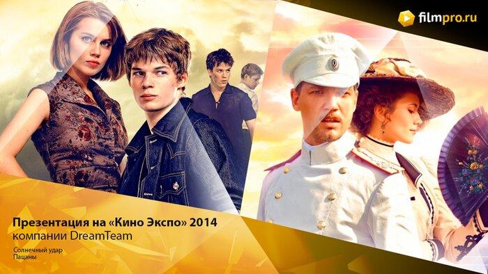 «Кино Экспо» 2014: Презентация компании DreamTeam