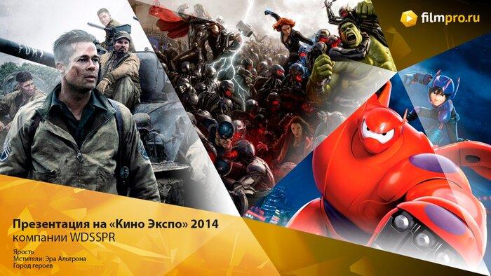 «Кино Экспо» 2014: мультфильм «Город героев», «Мстители 2» и «Ярость» с Брэдом Питтом