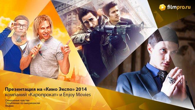 «Кино Экспо» 2014: Презентация Enjoy Movies и «Каропрокат»