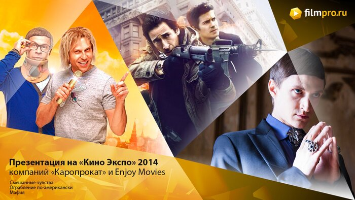 «Кино Экспо» 2014: Презентация Enjoy Movies и «Каропрокат»