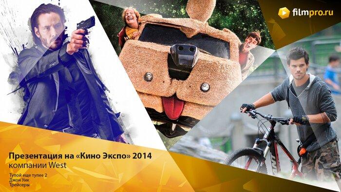 «Кино Экспо» 2014: Киану Ривз - киллер, «Тупой и ещё тупее 2», эксцентричный Джонни Депп и триллеры