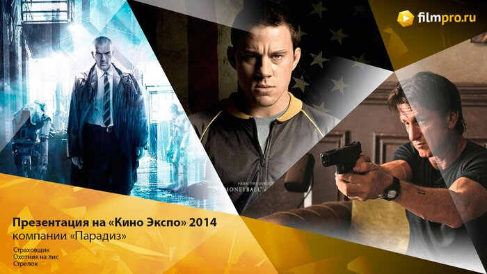 «Кино Экспо» 2014: «Страховщик» с Антонио Бандерасом, претендент на «Оскар» - «Охотник на лис» и 3D-анимационный фильм про Астерикса