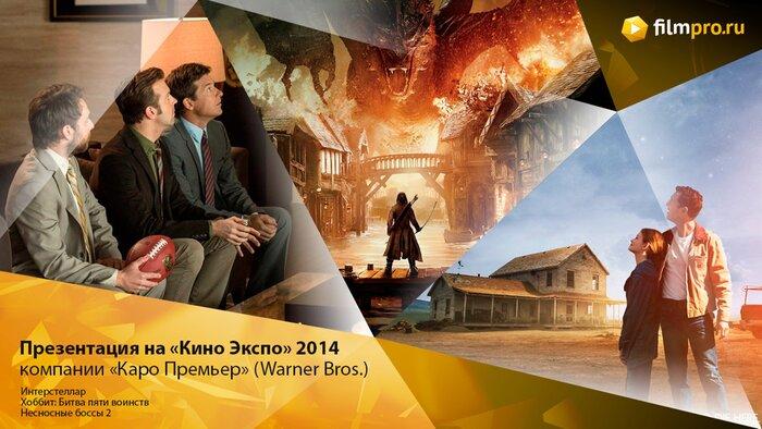 «Кино Экспо» 2014: «Несносные боссы 2», «Интерстеллар», новый «Хоббит» и «Безумный Макс» с Томом Харди и Шарлиз Терон