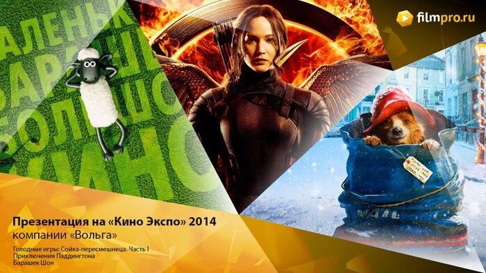«Кино Экспо» 2014: третьи «Голодные игры» на презентации «Вольги»
