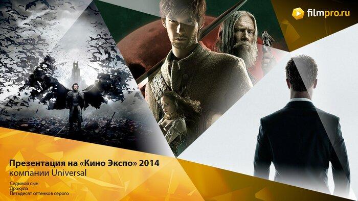 «Кино Экспо» 2014: «Дракула», «Седьмой сын», «50 оттенков серого» - главные проекты Universal на ближайшие полгода