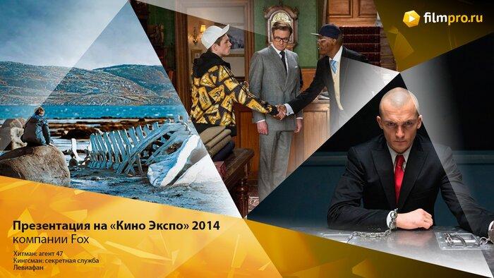 «Кино Экспо» 2014: «Хитмэн: Агент 47», «Пингвины Мадагаскара», «Левиафан», партнёрство с Enjoy Movies и многое другое