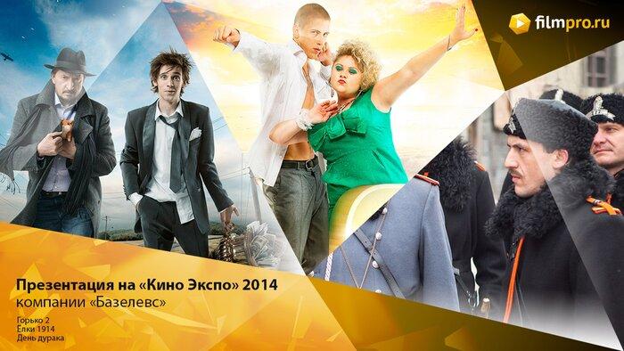 «Кино Экспо» 2014: «Горько! 2» и новые «Ёлки» на презентации «Базелевс»