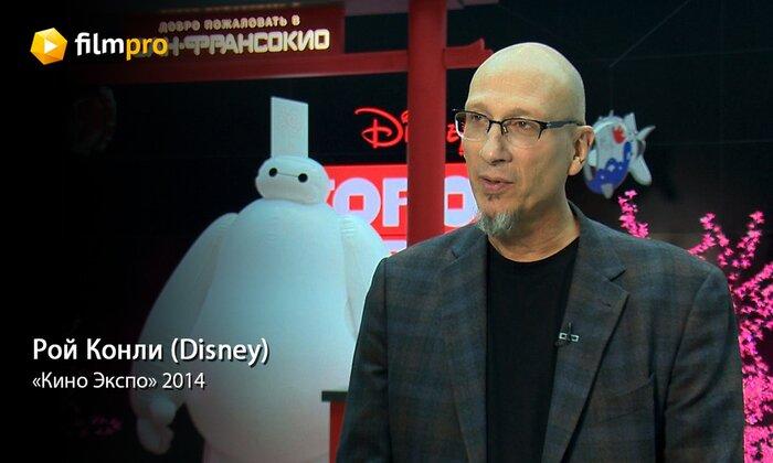 Рой Конли (Disney): «Если бы у главного героя была мама, она бы не позволила ему заниматься всеми этими вещами»