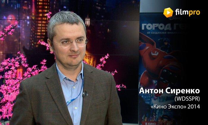 Антон Сиренко (WDSSPR): «Современного зрителя всё больше привлекают свежие истории, а не продолжения»