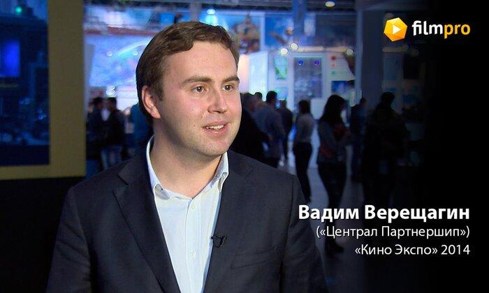Вадим Верещагин («Централ Партнершип»): «Для каждого фильма требуется уникальная рекламная кампания»