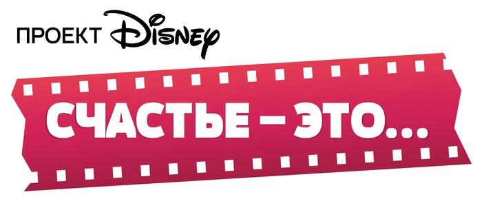 Российский фильм студии Disney «Счастье – это…» можно будет посмотреть бесплатно