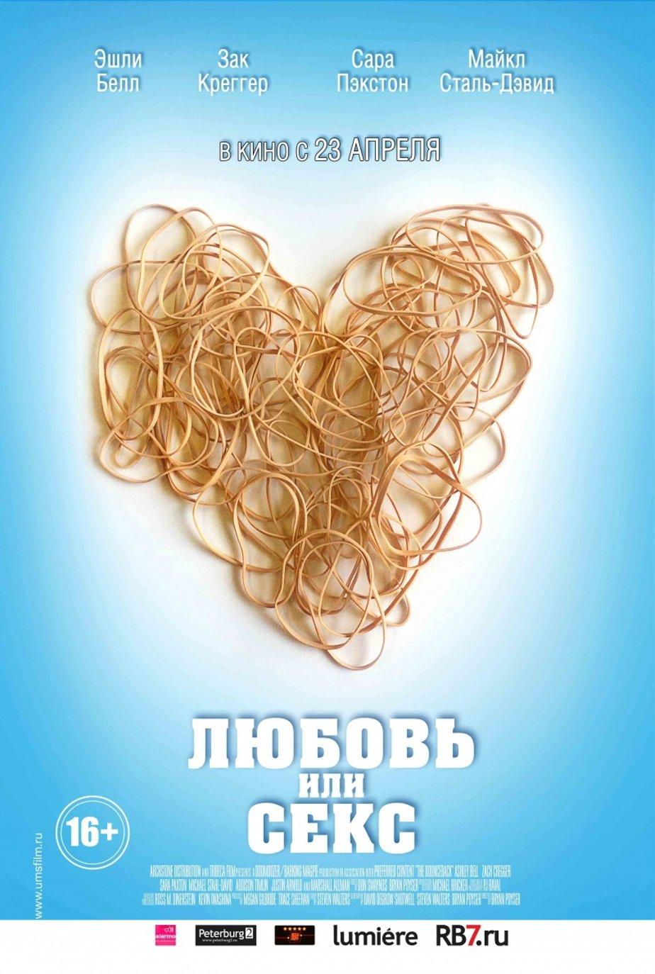 Фильмы про секс или любовь