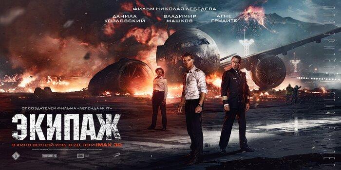 Опубликован первый постер фильма «Экипаж»