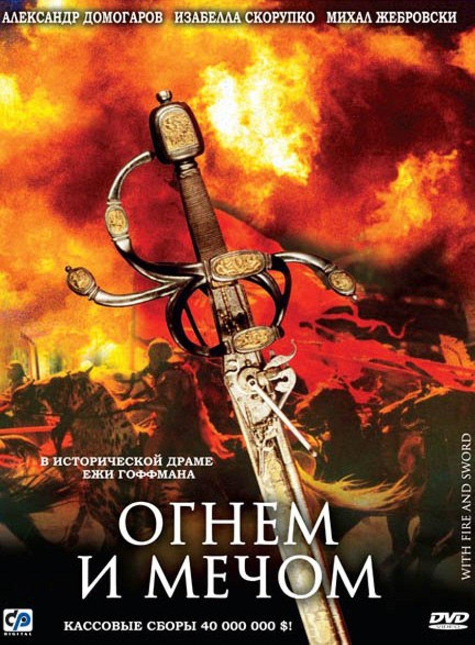 огнем и мечом 4 серия
