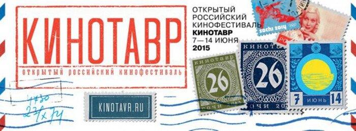 В Сочи открылся 26 ОРКФ «Кинотавр»