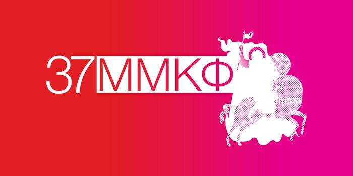 19 июня открывается Московский международный кинофестиваль-2015