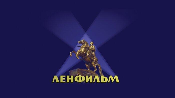 Киностудия «Ленфильм» построит в Петербурге производственно-туристический парк