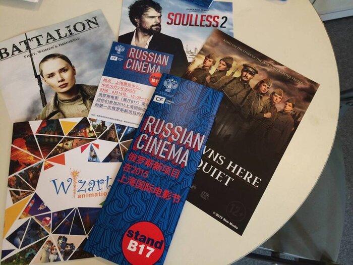 Итоги работы стенда RUSSIAN CINEMA на кинорынке в Шанхае