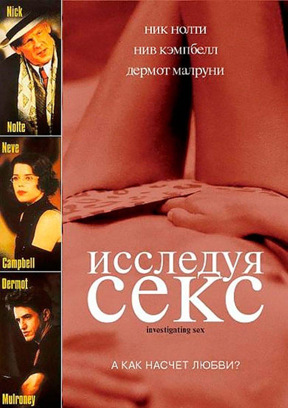 Исследуя секс фильм 2001