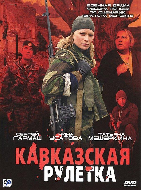 Смотреть онлайн фильм кавказская рулетка 2002 карты майнкрафт онлайн не играть