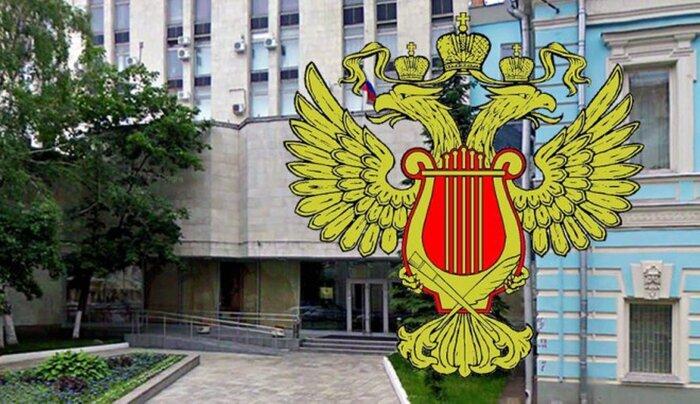 Минкультуры передаст управление сферой авторских прав в РФ новому мегарегулятору