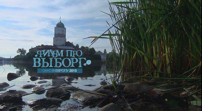 Спецпроект «Фильм Про - Выборг. Окно в Европу-2015». Интервью с Евгением Евтушенко