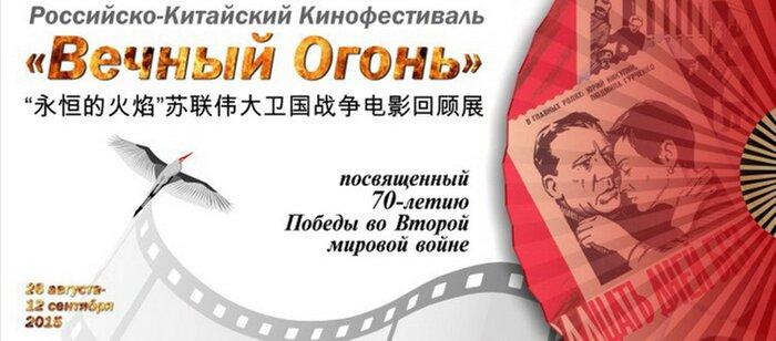 В Китае пройдёт фестиваль советского военного кино