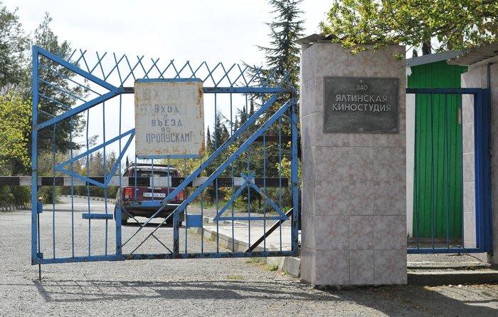 Имущество Ялтинской киностудии перешло на баланс министерства культуры Крыма
