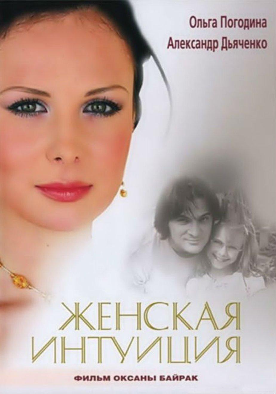 «Дарья Погодина Фильмы» / 2011