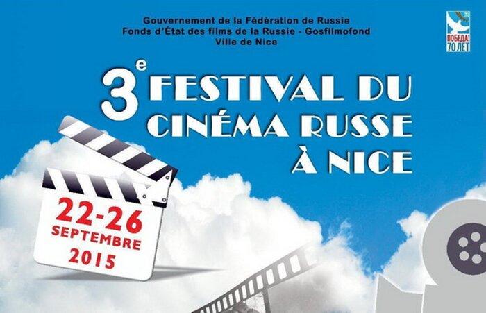 В Ницце пройдёт III Фестиваль российского кино