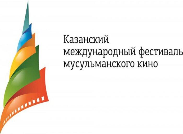 XI фестиваль мусульманского кино в Казани стартует 5 сентября