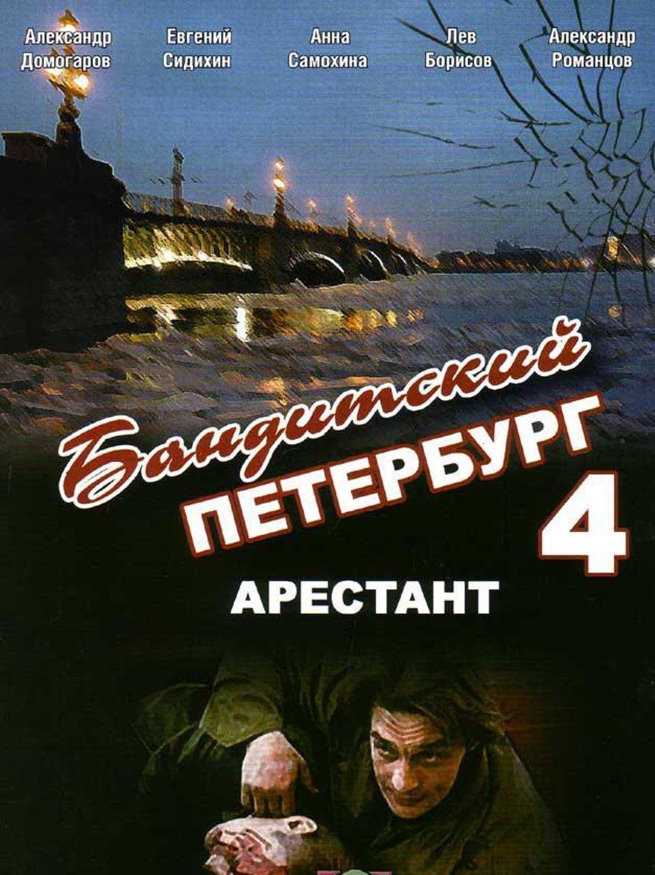 скачать бандитский петербург 4