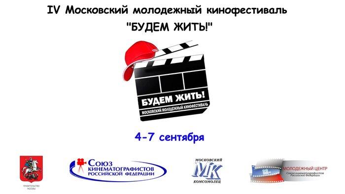 Объявлены победители IV Московского молодёжного кинофестиваля «Будем жить!»