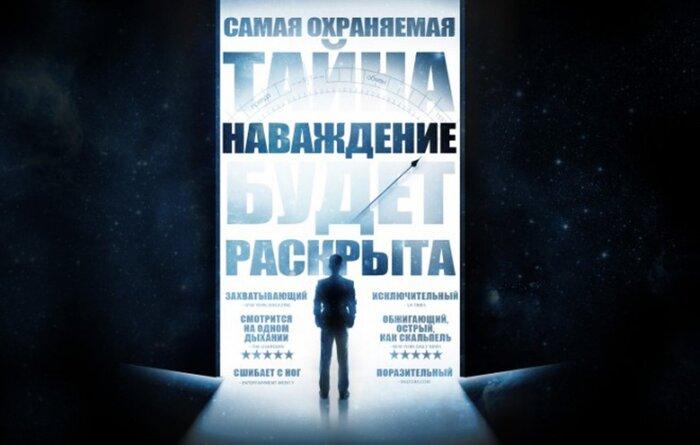 Документальный триллер «Наваждение»: что поразило критиков